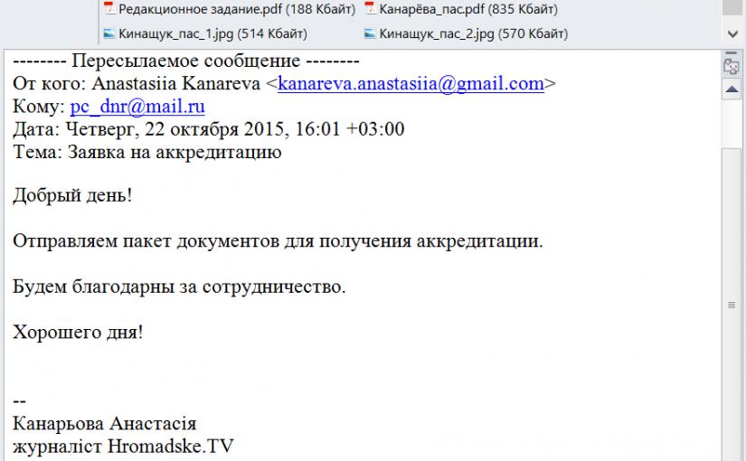 """Поштова скринька Єгорової …і трішечки """"громадського"""""""