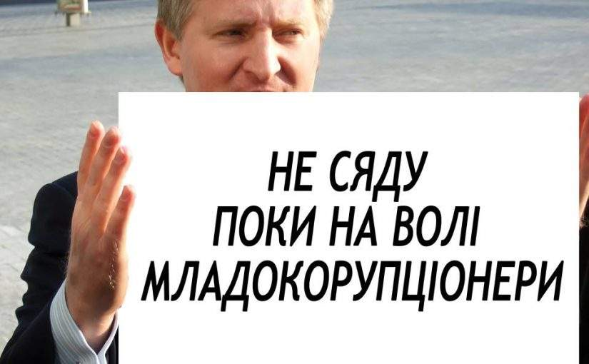 Короткий опис антикорупційної боротьби Лещенко і Ко за останній місяць
