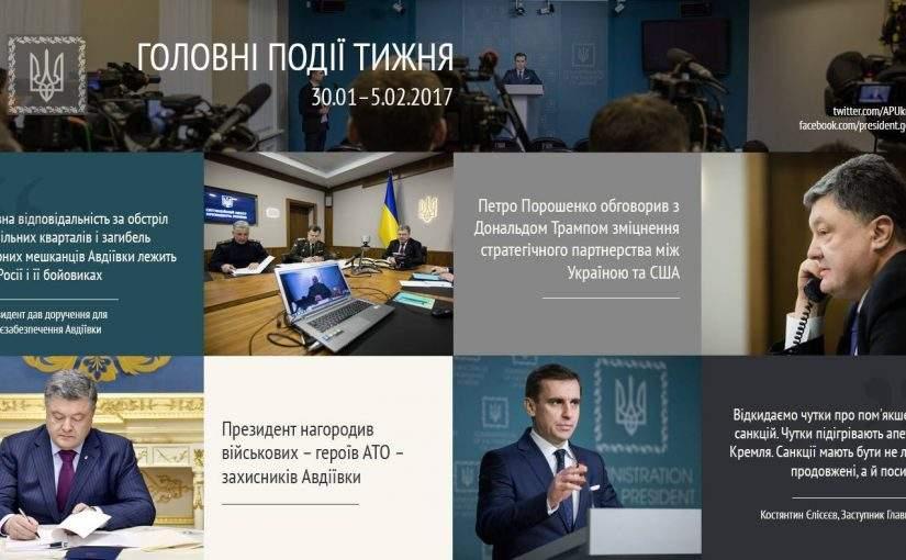 Головні події тижня від Адміністрації Президента України. 30 січня – 5 лютого