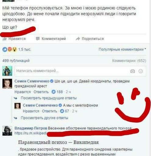 """Партія """"Беззаконич"""""""