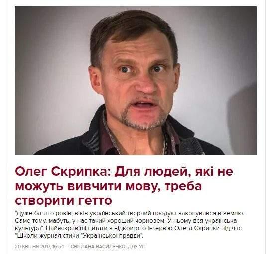 """Об интервью Скрипки и информационной провокации """"УП"""""""