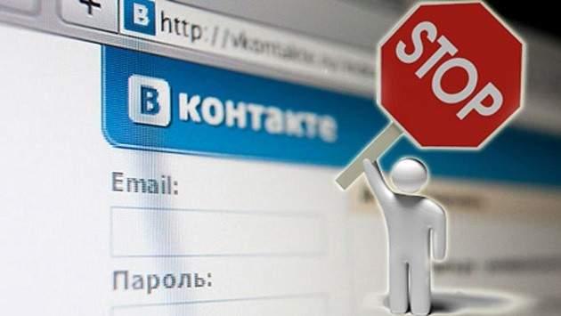 Про найбільшу небезпеку від російських соціальних мереж