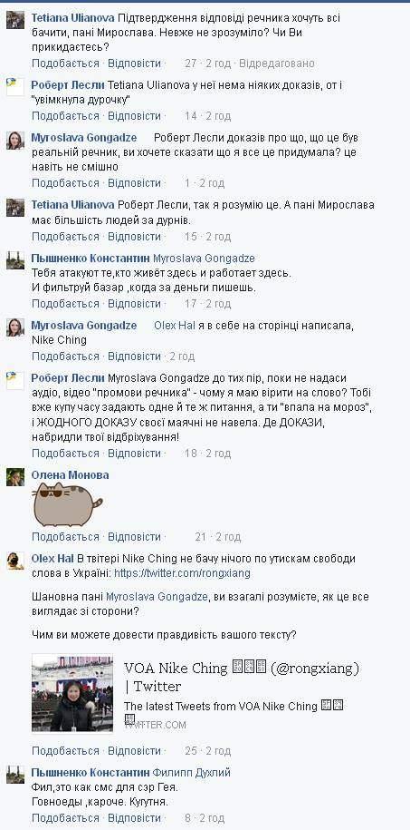 О заявлении Госдепа и Мирославе Гонгадзе