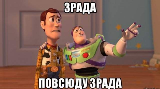 Лайфхак для журналистов-зрадофилов