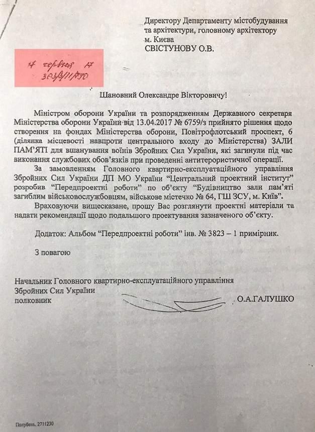 О Зале памяти и пропавшем киевском главархитекторе