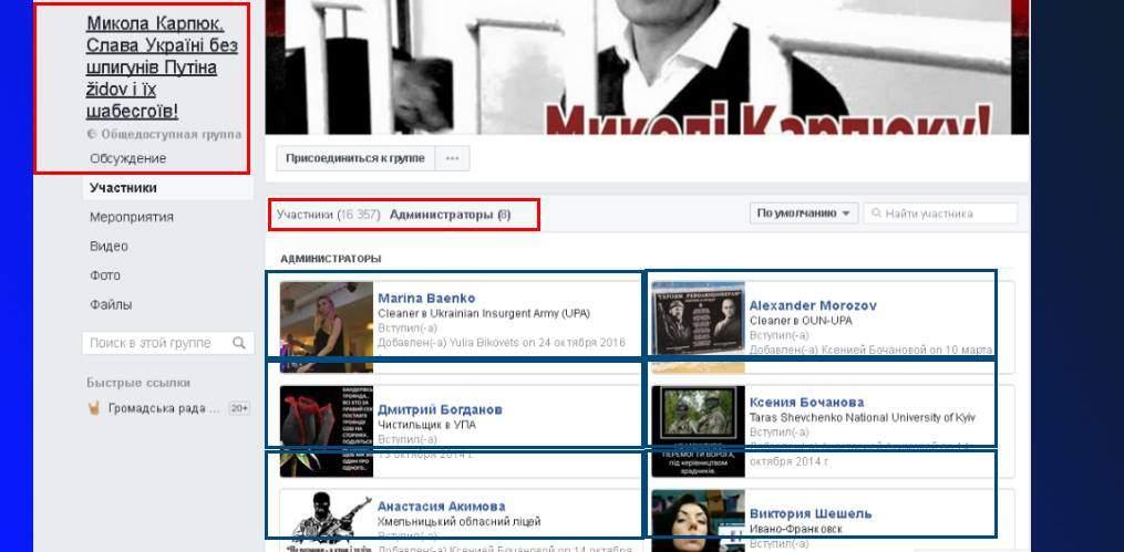 Как москва информационно поддерживает саакашвили в соцсетях