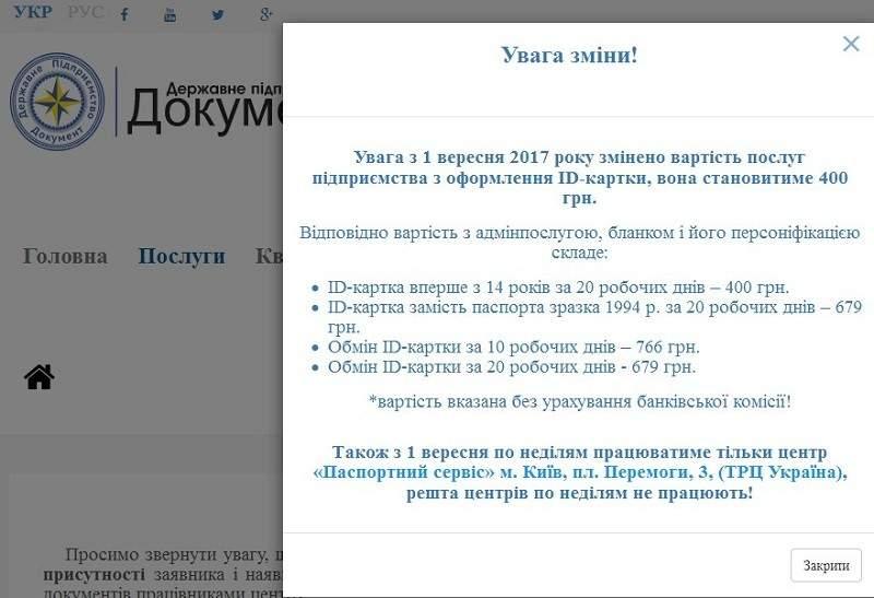 """Змінено вартість послуг підприємства """"Документ"""" з оформлення ID-картки"""