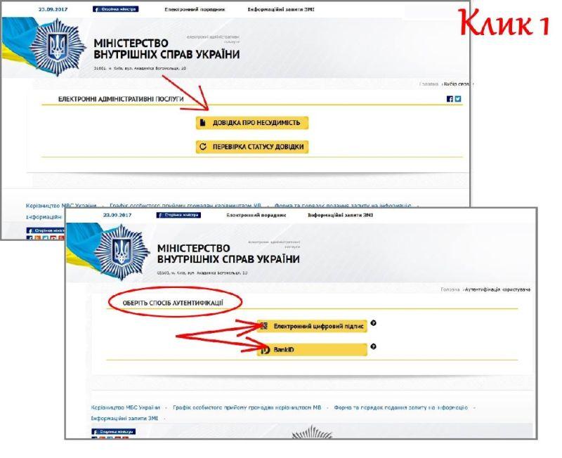Відтепер замовлення довідки про відсутність судимості онлайн (інфографіка)