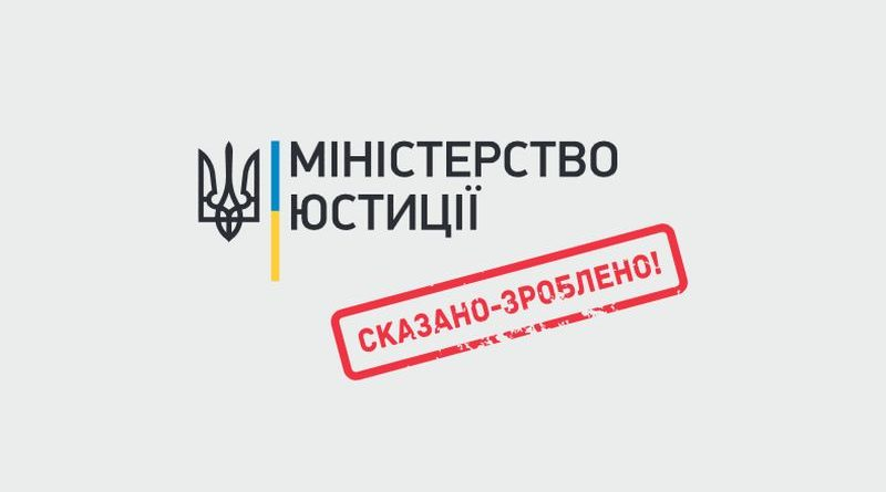 Мін'юст продовжує роботу над новаціями для забезпечення українців зручними сервісами