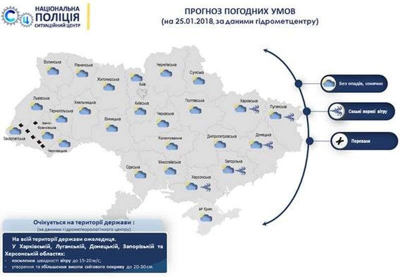 У трьох областях рух ускладнено, зокрема, на Запоріжжі заборонено рух на автошляху Н-30 (інфографіка)