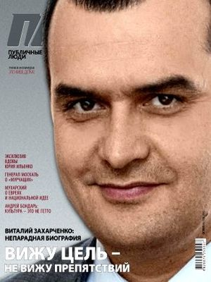 Влащенко на ZIK  пробила очередное дно