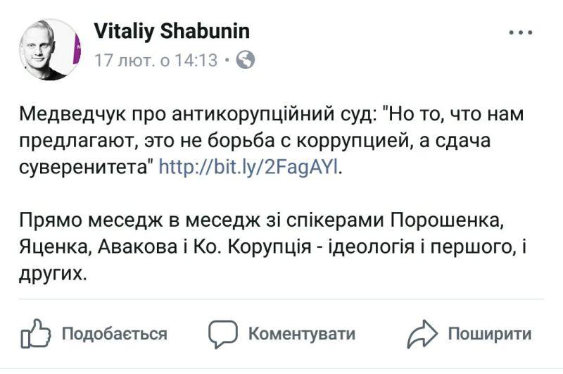 Дрессировка дурачков по-шабунински