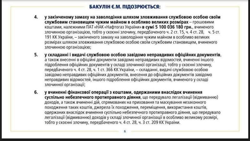 Комітет ВРУ підтримав подання Генпрокурора щодо притягнення до кримінальної відповідальності Євгена Бакуліна