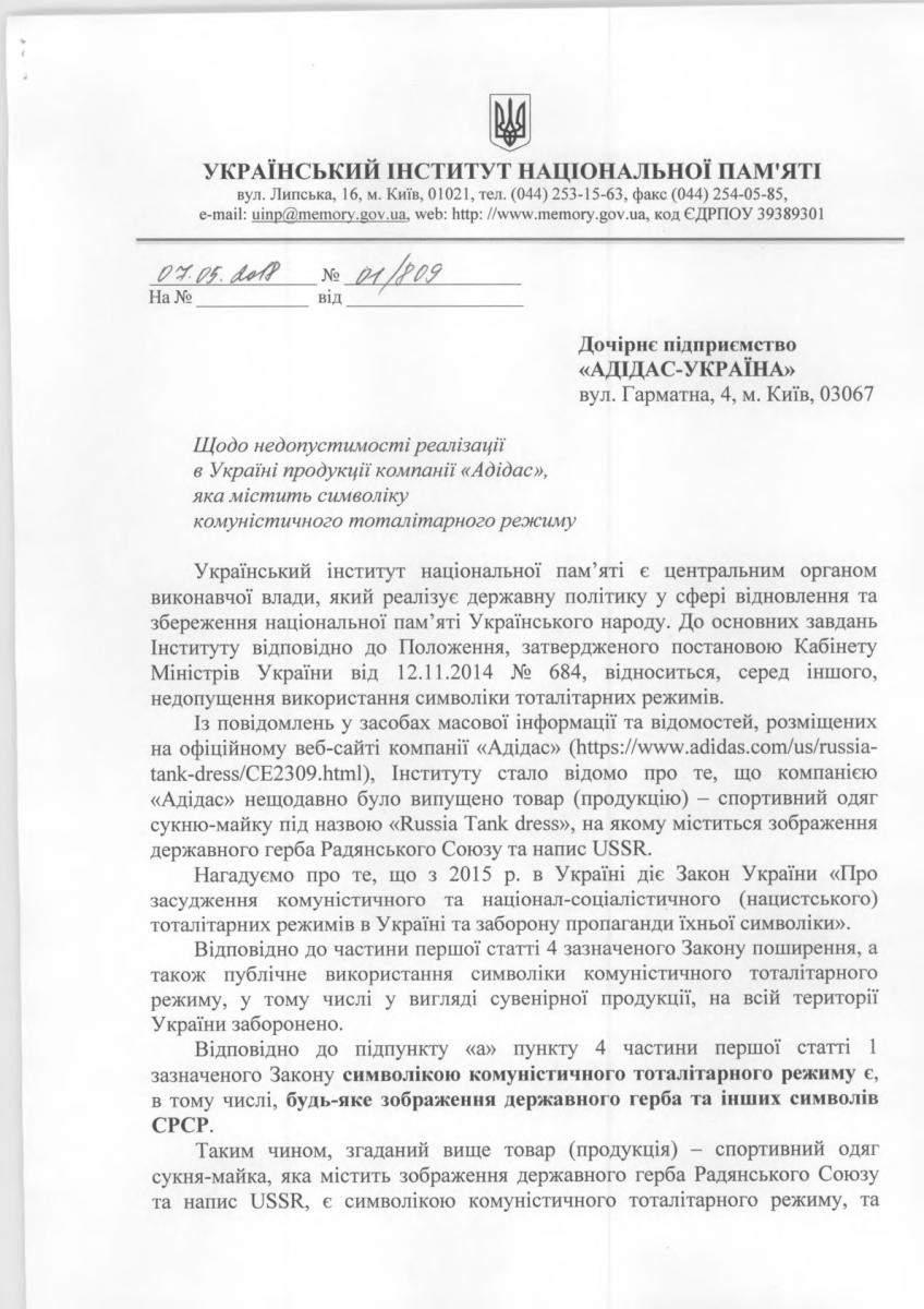 Інститут національної пам'яті відреагував на «радянську» сукню від «ADIDAS» (документ)