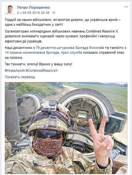 «Так тримати, хлопці! Віримо у вашу силу!» – Петро Порошенко