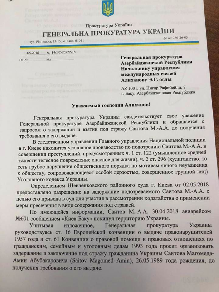 Щодо затримання в Азербайджані підозрюваного у побитті народного депутата України М. Найєма (документ, відео)