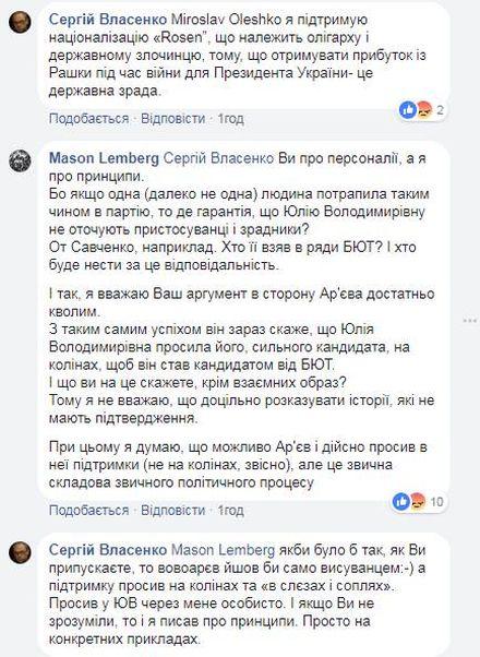vlasenko2.jpg