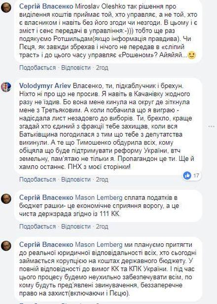 vlasenko4.jpg
