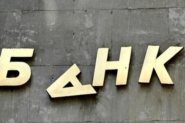 """""""Ирония судьбы, или с Новым банком!"""""""