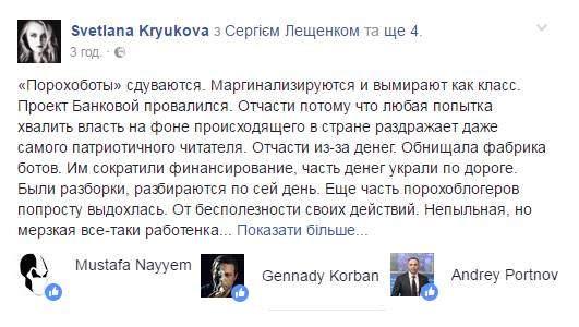 Про деградацію пропагандистських яничар кремля