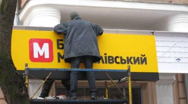 """Апеляційний суд підтвердив правомірність виведення з ринку """"Банку Михайлівський"""""""