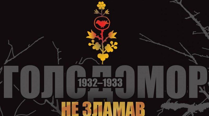 Уряд затвердив План заходів на 2017-2018 роки у зв'язку із 85-ми роковинами Голодомору 1932-1933 років в Україні