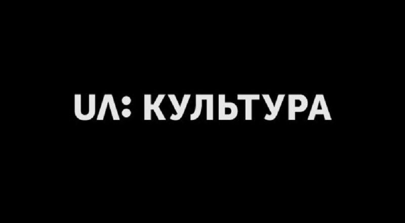 Телеканал «Культура» Національної суспільної телерадіокомпанії України змінює логотип
