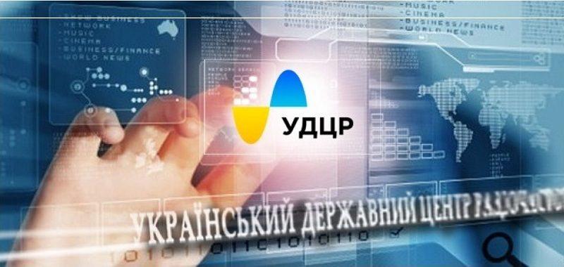 УДЦР запустив для користувачів радіочастотного ресурсу України власний Портал послуг