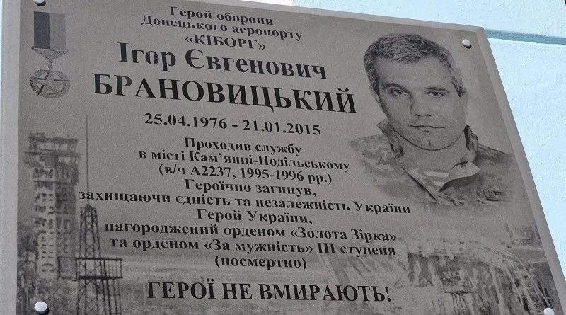 У Кам'янець-Подільському відкрили меморіальну дошку загиблому в ДАПі Герою України Ігорю Брановицькому (фото)