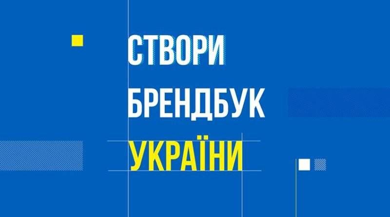 МІП оголосило конкурс на виготовлення брендбуку України