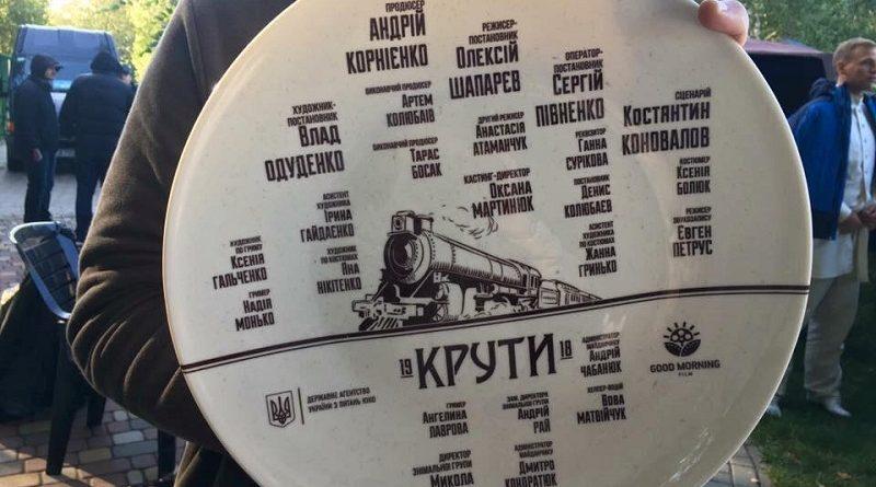 У Межигір'ї стартували зйомки повнометражної драми «Крути 1918. Захист» (відео)