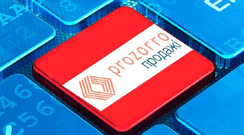 Кабмін затвердив використання системи ProZorro.Продажі для реалізації активів держпідприємств