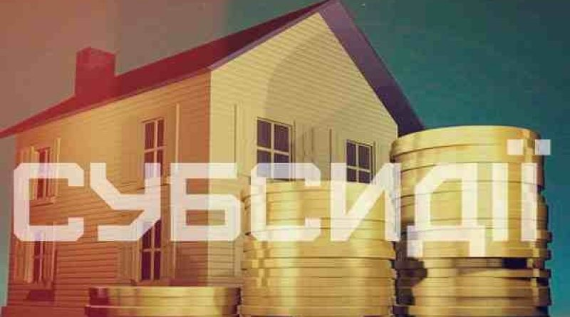 Усе про житлові субсидії