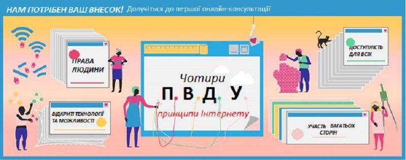 Допоможіть ЮНЕСКО у розробці інструментів оцінки та вдосконалення інтернету