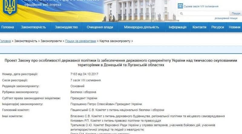 Щодо законопроекту про реінтеграцію Донбасу