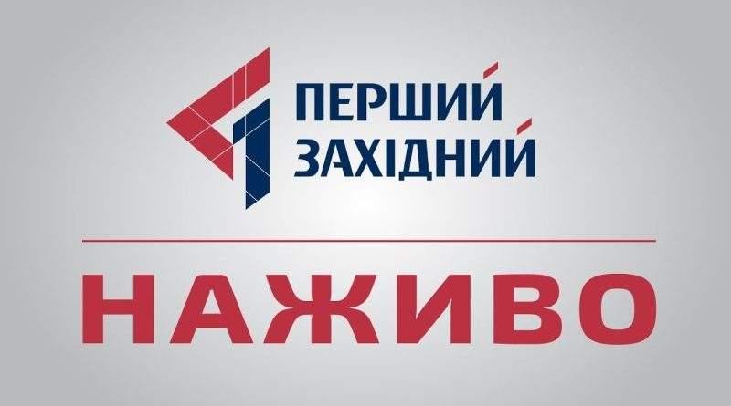 «ПЕРШИЙ ЗАХІДНИЙ» і «Радіо М» мовитимуть на території проведення АТО