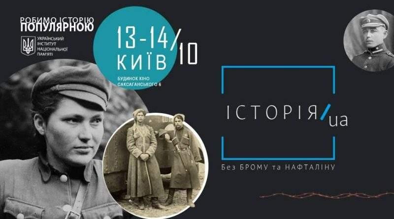 Фестиваль «Історія.UA»: українська історія без брому та нафталіну (фото, відео)