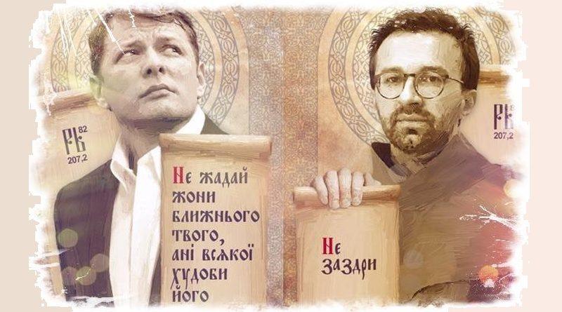 """Цілий день """"українська"""" """"правда"""" бідкалася..."""