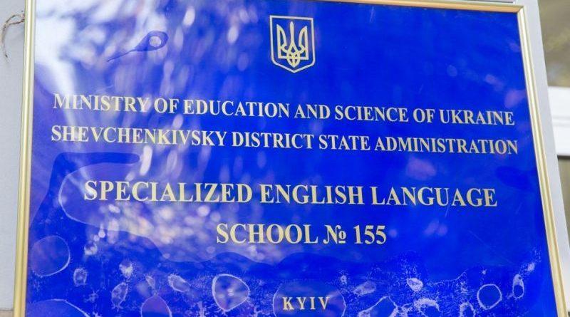 Дружина Президента України та Президент Республіки Мальта відвідали київську школу (фото)