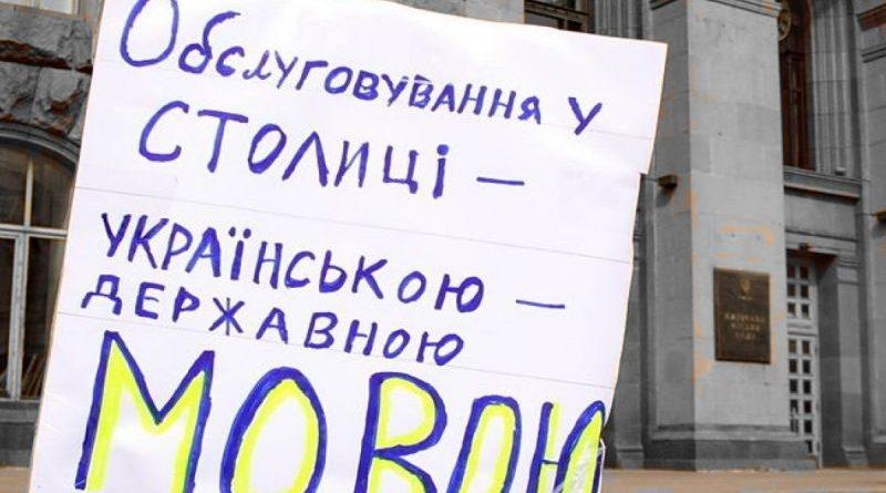 Українське меню у всіх закладах громадського харчування — рішення Київради