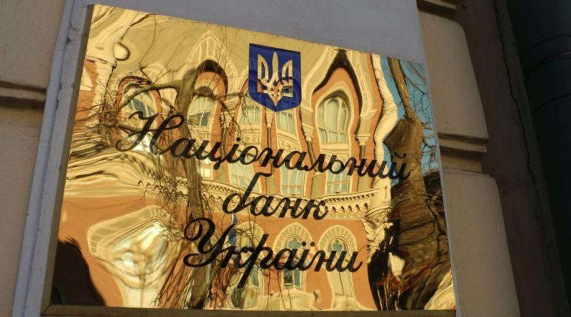 Національний банк України підвищив облікову ставку до 13.5% річних