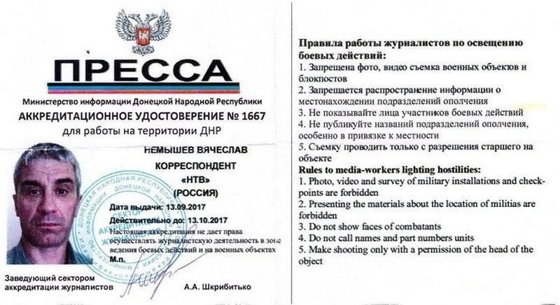 СБУ примусово повернула до РФ пропагандиста російського телеканалу НТВ (фото)