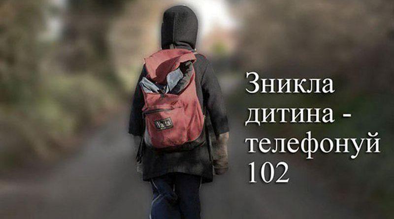 """В Україні з початку року поліція """"за гарячими слідами"""" розшукала понад 5,3 тисячі зниклих дітей"""