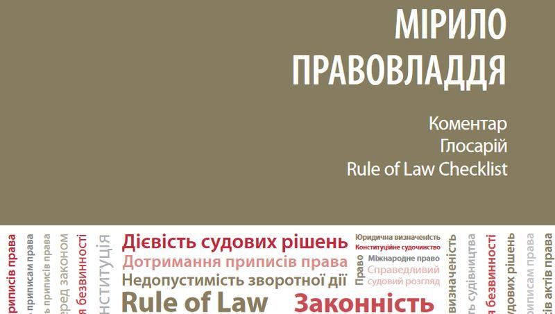 Документ Венеціанської комісії Rule of Law Checklist перекладено українською мовою