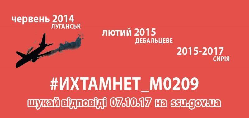 7 жовтня відбудеться брифінг Голови Служби безпеки України щодо злочинів «#ихтамнетов» по всьому світу