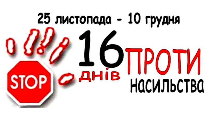 У Києві стартувала Всеукраїнська акція «16 днів проти насильства»