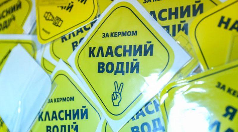 """Нацполіція запустила соціальний проект """"Керуй!"""" (фото, відео)"""