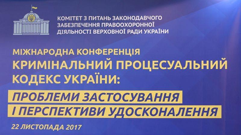 У Києві проходить Міжнародна конференція «Проблеми застосування та перспективи удосконалення КПК України» (фото)
