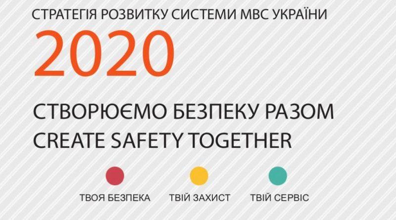 Уряд ухвалив Стратегію розвитку системи МВС до 2020 року (фото, відео, презентація)