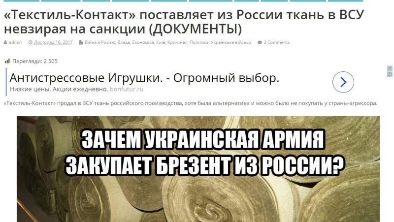 Киевская хунта ставит лайк